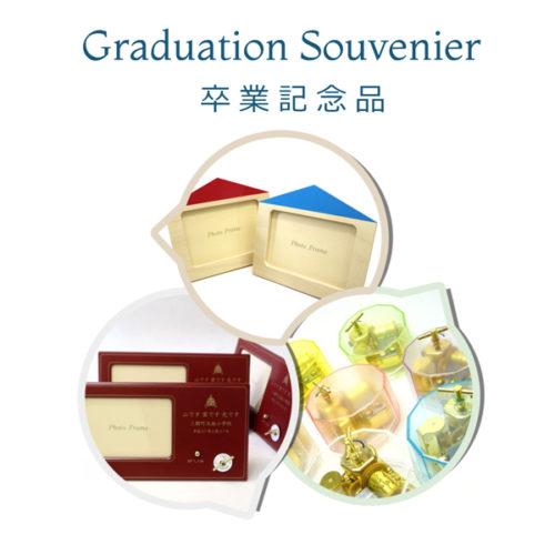 卒園卒業記念品
