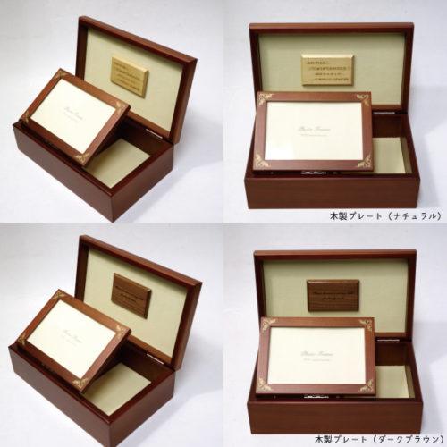 木製宝石箱OR063木製プレート貼付見本