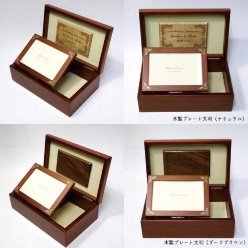 木製宝石箱OR063木製プレート大判貼付見本